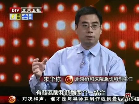 养生堂孙树侠朱华栋夏季的危险食物图片