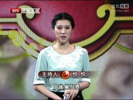 主持人:悦悦; btv养生堂陈嘉林勿用酸碱论体质 -别有病 byb.图片