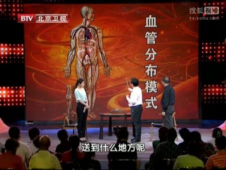 btv养生堂陈嘉林勿用酸碱论体质图片
