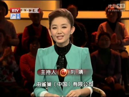主持人:刘婧; 北京卫视主持人刘婧; 刘婧凸点图片