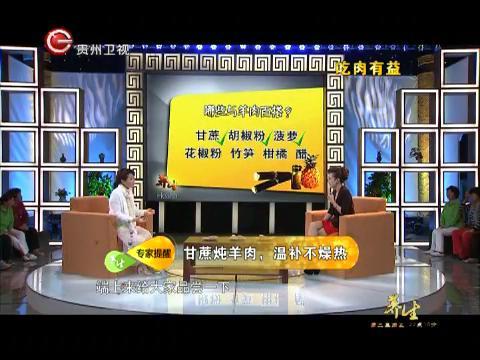 贵州卫视养生陈允斌吃肉有益处