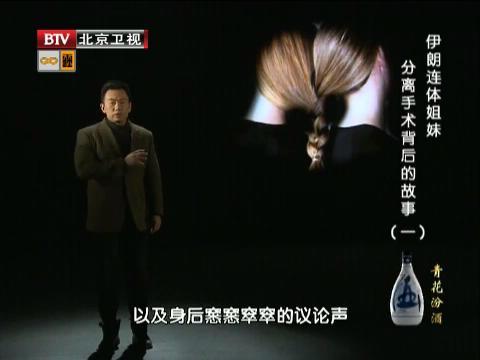 cn 】2014年2月21日,北京电视台档案节目组制作了一期节目:伊朗连体图片
