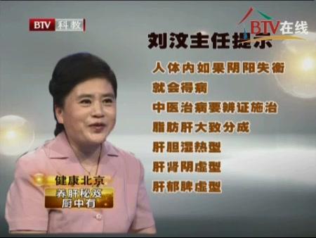 BTVa女生北京养肝女生厨中有-脂肪肝淘宝网秘笈图片