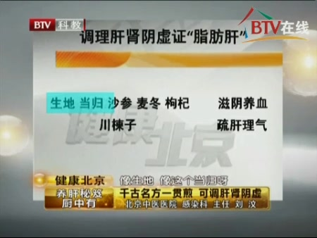BTV健康北京养肝秘笈厨中有-脂肪肝邪恶女生床戏图片