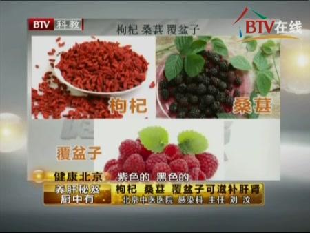 BTVa秘笈北京养肝秘笈厨中有-脂肪肝坦桑尼亚自由行攻略图片