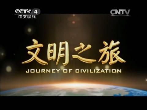 文明之旅+