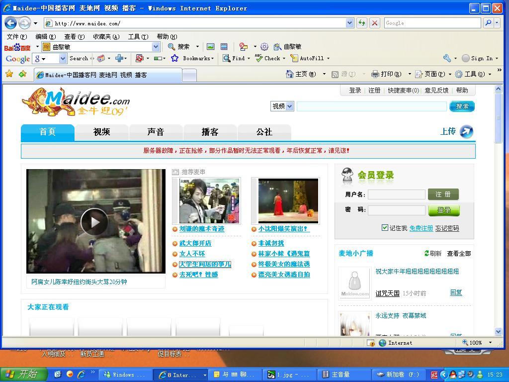 黄色视频亚b_曲黎敏被百度链到了黄色网站