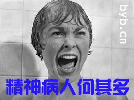 十个中国人就有一个精神病 - 别有病 byb.cn - 纯