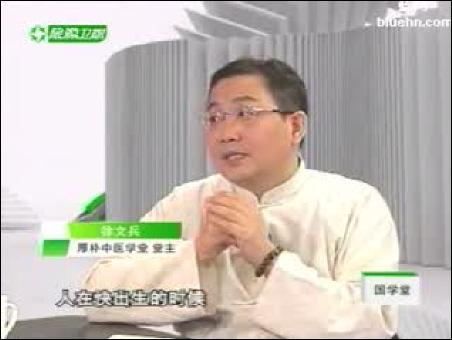 徐文兵厚朴中医堂挂号图片1