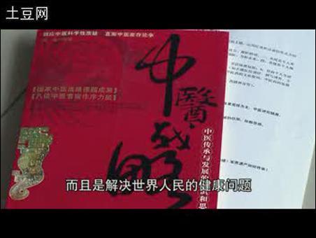 中国民间中医自然疗法_