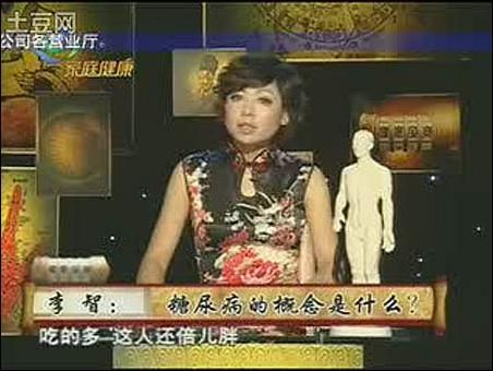 美女中医李智谈糖尿病