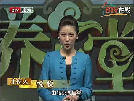 BTV养生堂吴大真五朵金花养身心 - 别有病 By