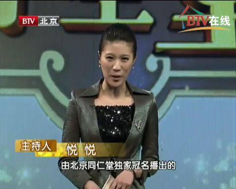 于康--从皮肤,头发看营养;  养生堂特别节目>北京卫视20110929_营养图片