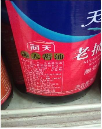 食品的文字简介:酿造酱油