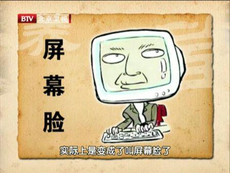 btv养生堂付国兵身有千千结 - 别有病 byb.cn - 纯
