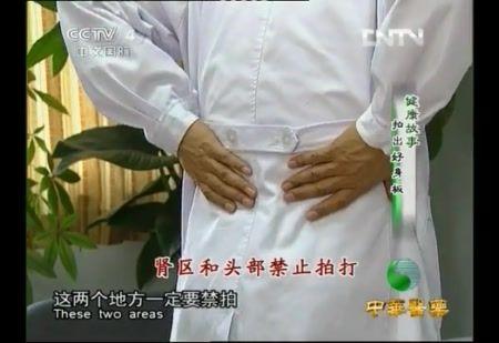 葛医生提示:肾区和头部禁止拍打
