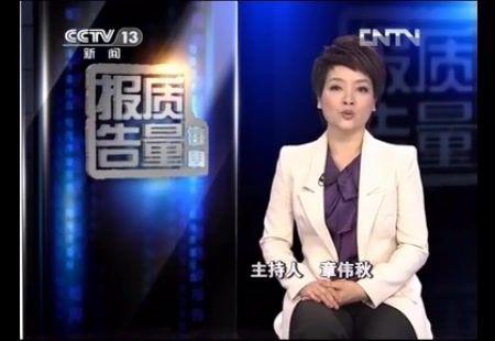 cctv每周质量报告_央视每周质量报告过劳之伤