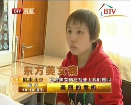btv健康北京东方美女病