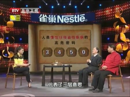 btv养生堂赵霖侯玉瑞中国人该怎么吃图片