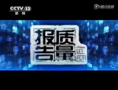 cctv每周质量报告_央视每周质量报告曝光微整形乱象别有病Byb