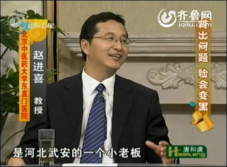 山东卫视养生赵进喜谈冬季补肾