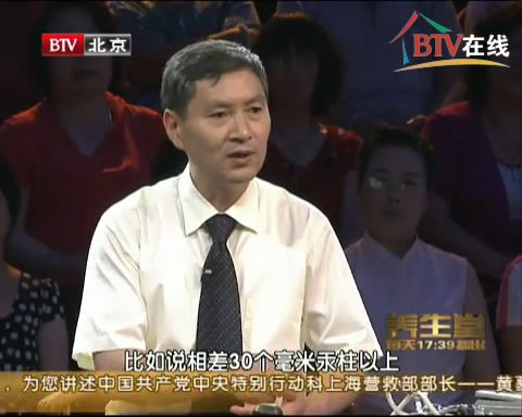 BTV养生堂李涛头晕健康警报全集